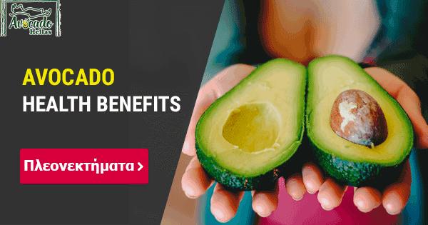 Αβοκάντο: Βασικοί λόγοι για υγιεινή διατροφή